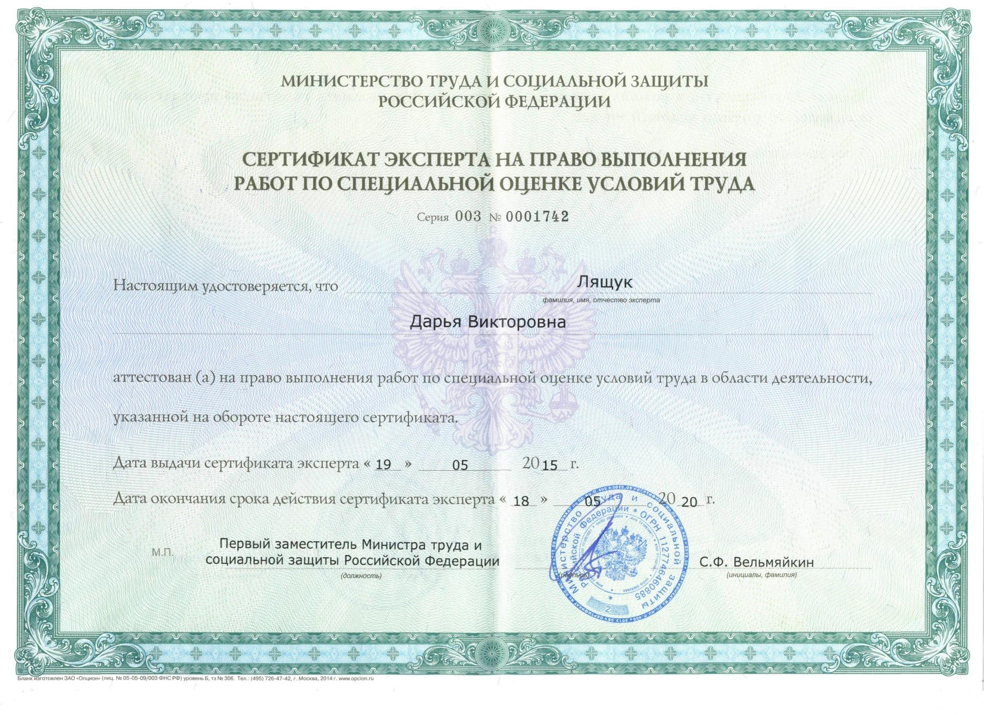 Эксперт СОУТ Лящук Д.В.