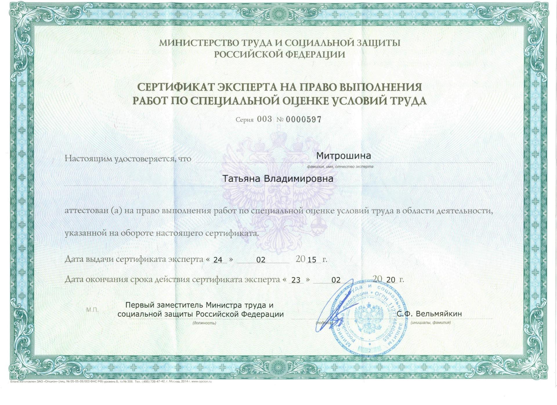 Эксперт СОУТ Митрошина Т.В.