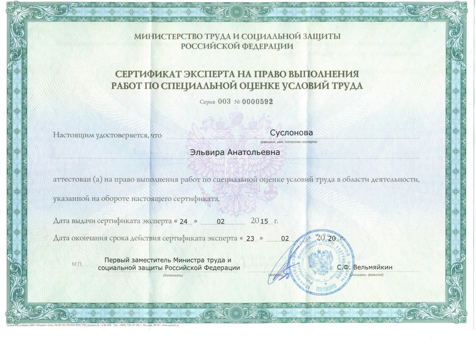 Эксперт СОУТ Суслонова Э.А.