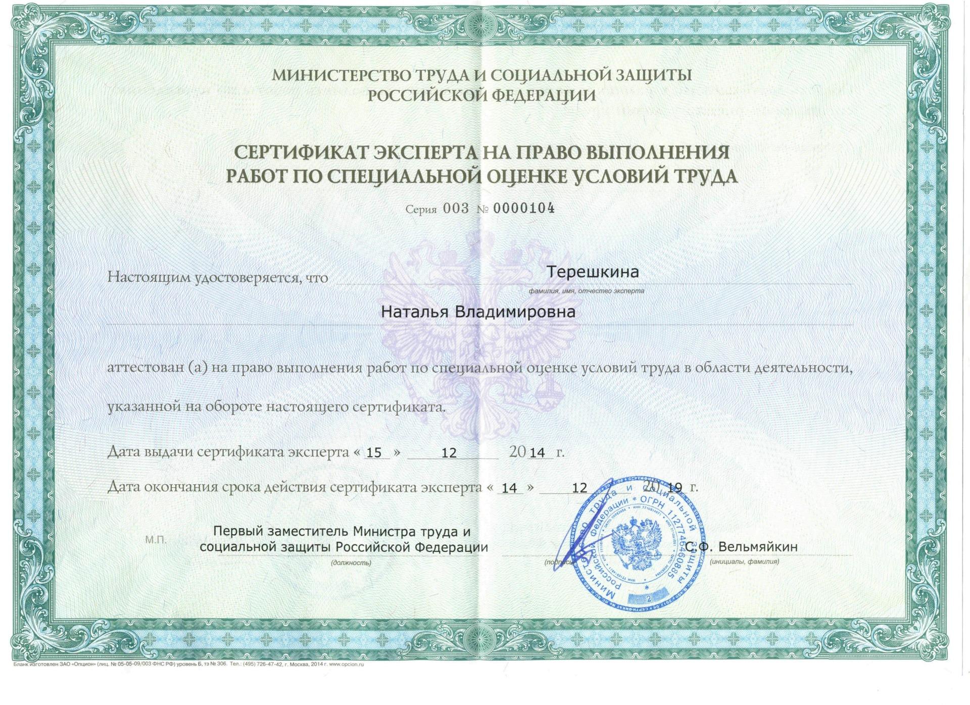 Эксперт СОУТ Терешкина Н.В.
