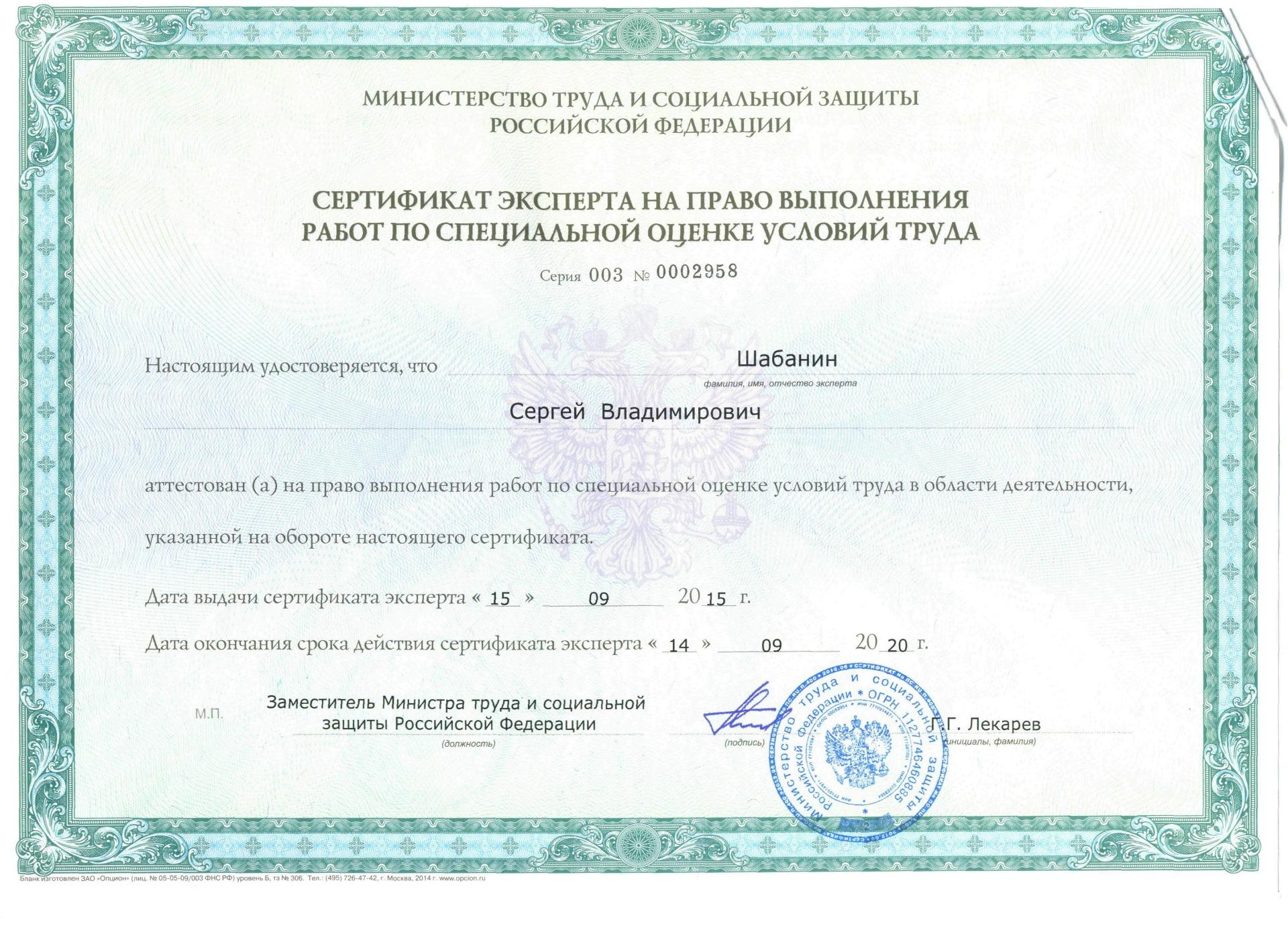 Эксперт СОУТ Шабанин С.В.