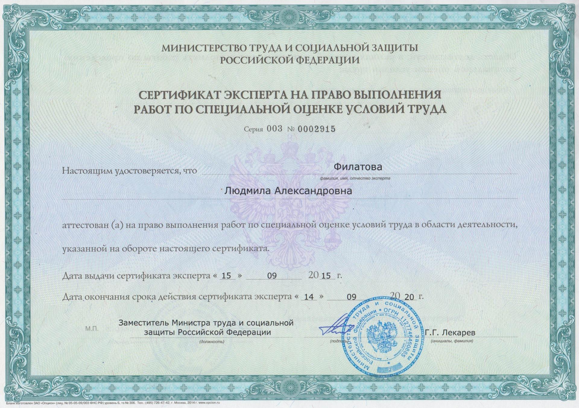 Эксперт СОУТ, врач гигиенист Филатова Л.А.
